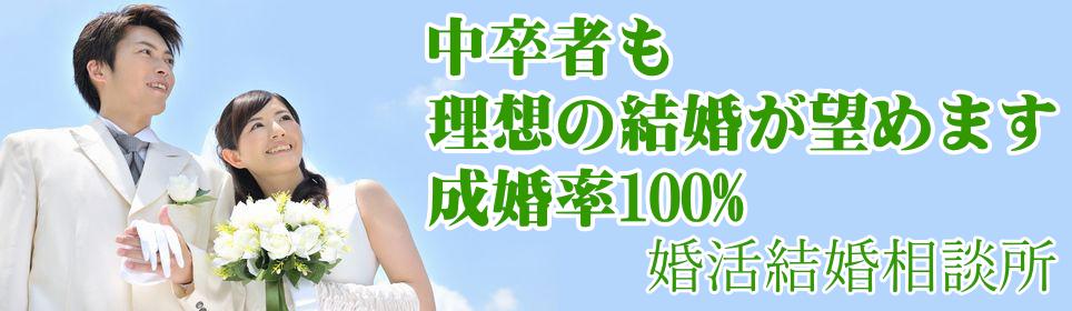 千葉県鴨川市で中卒者の結婚【お見合い婚活結婚相談所】