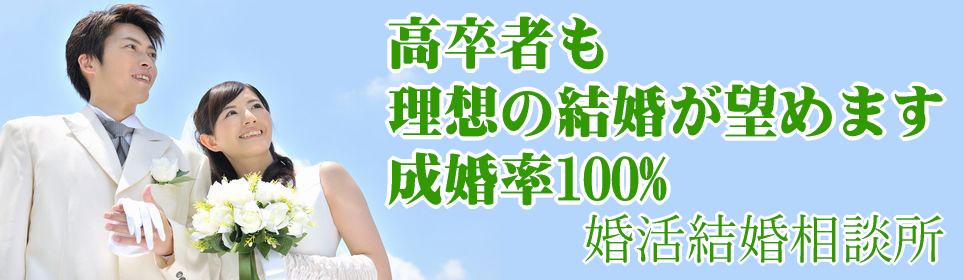 高卒者の結婚【お見合い婚活結婚相談所】