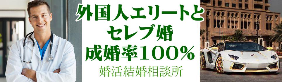 千葉県鴨川市で外国人エリートと結婚【お見合い婚活結婚相談所】