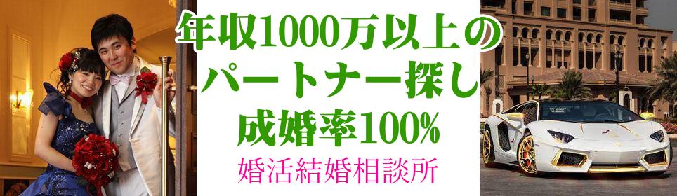年収1000万円以上【お見合い婚活結婚相談所】