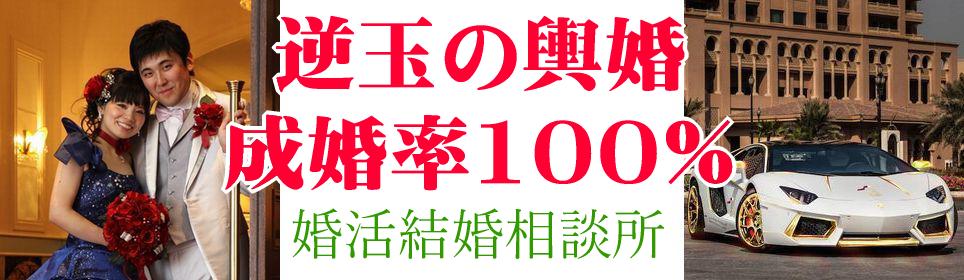 愛媛県で逆玉の輿【お見合い婚活結婚相談所】