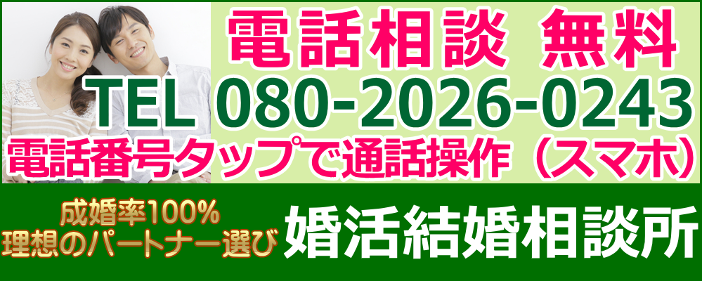 千葉県鴨川市で年収3000万円以上【お見合い婚活結婚相談所】