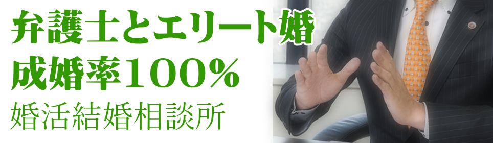 弁護士と結婚【お見合い婚活結婚相談所】