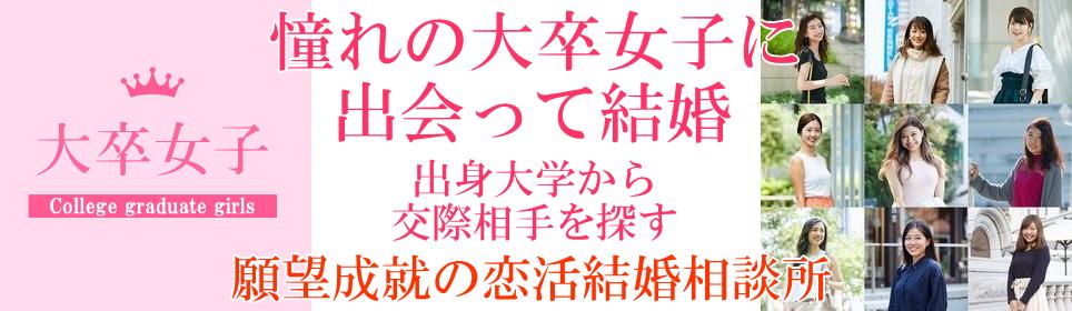 兵庫教育大学卒業or在学の女性と出会い結婚【願望成就の恋活恋愛結婚相談所】
