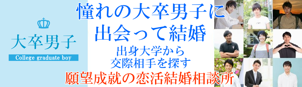神戸医療福祉大学卒業or在学の男性と出会い結婚【願望成就の恋活恋愛結婚相談所】