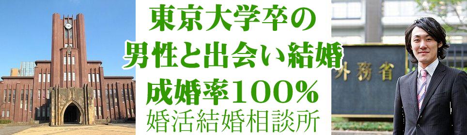 東京大学卒業の男性と出会い結婚【願望成就の恋活結婚相談所】