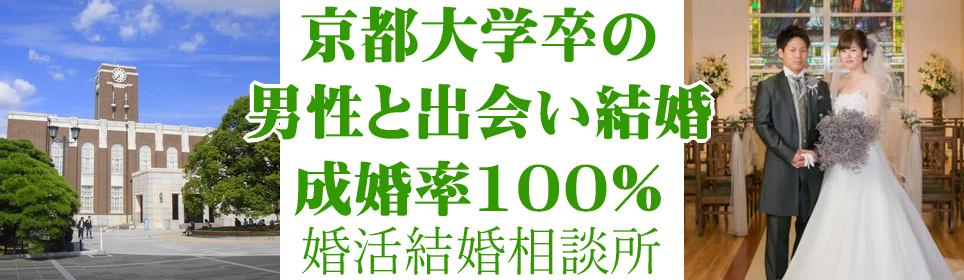 京都大学卒業の男性と出会い結婚【願望成就の恋活結婚相談所】