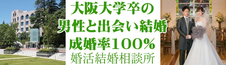 大阪大学卒業の男性と出会い結婚【願望成就の恋活結婚相談所】
