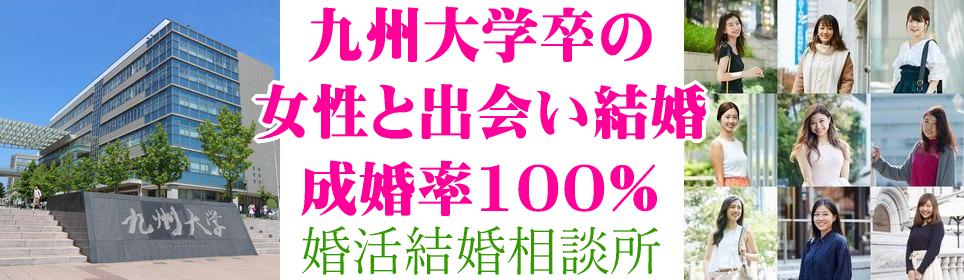 九州大学卒業の男性と出会い結婚【願望成就の恋活結婚相談所】