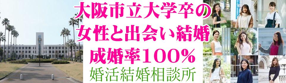 大阪市立大学卒業の女性と出会い結婚【願望成就の恋活結婚相談所】