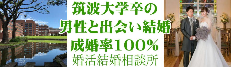 筑波大学卒業の男性と出会い結婚【願望成就の恋活結婚相談所】