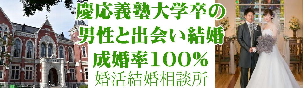 慶応義塾大学卒業の男性と出会い結婚【願望成就の恋活結婚相談所】