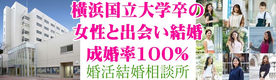 横浜国立大学卒業の女性と出会い結婚【願望成就の恋活結婚相談所】