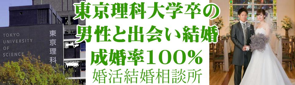 東京理科大学卒業の男性と出会い結婚【願望成就の恋活結婚相談所】