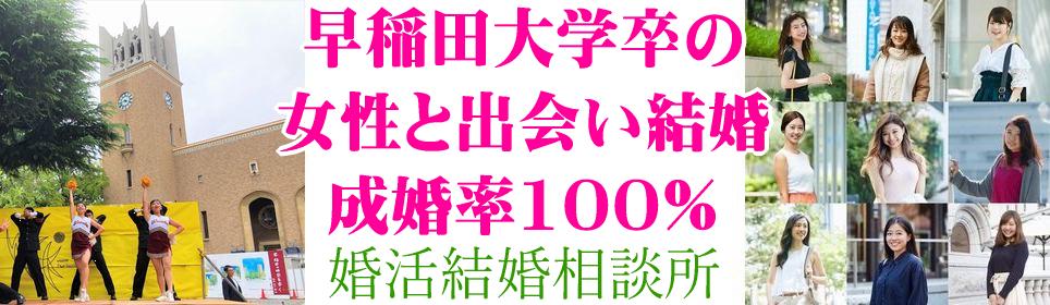 早稲田大学卒業の女性と出会い結婚【願望成就の恋活結婚相談所】