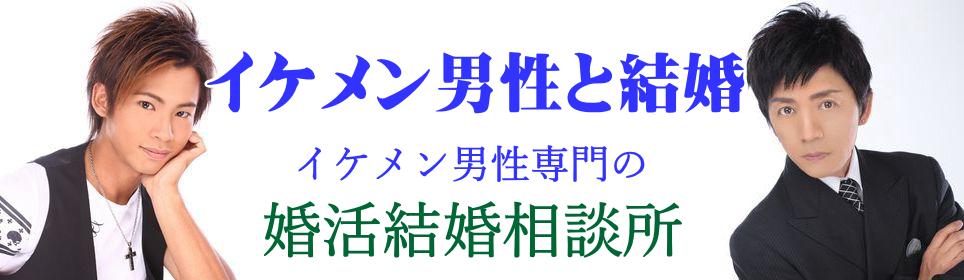 イケメン男性を紹介【お見合い婚活結婚相談所】