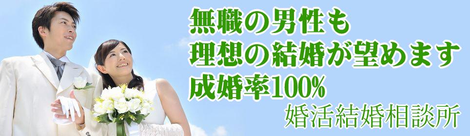 無職男性の結婚【お見合い婚活結婚相談所】