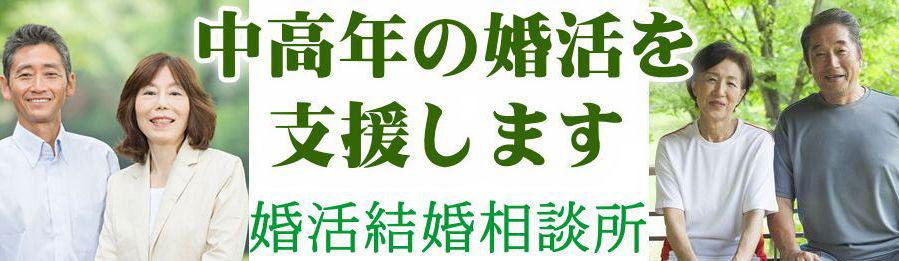 中高年の結婚【お見合い婚活結婚相談所】
