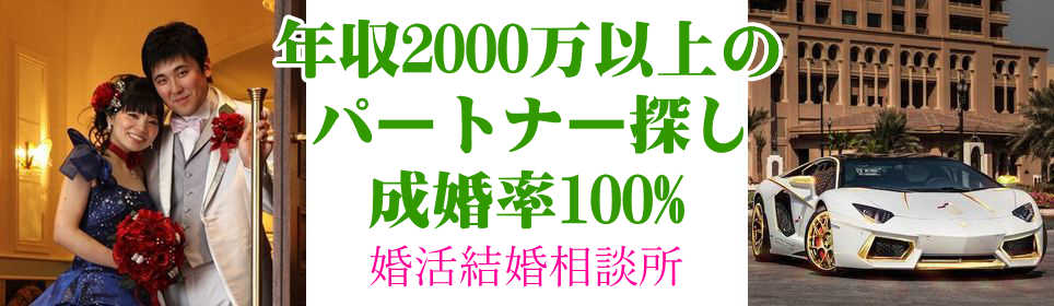 長野県で年収2000万円以上【お見合い婚活結婚相談所】