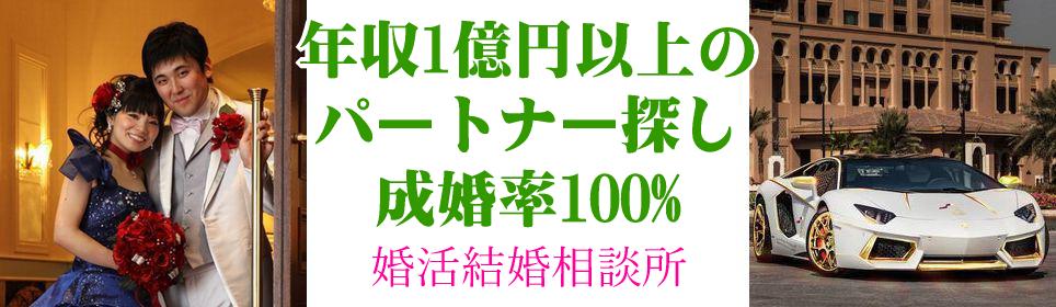 年収1億円以上【願望成就の恋活結婚相談所】
