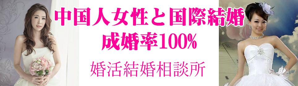 長野県北安曇郡でで中国人女性と国際結婚【お見合い婚活結婚相談所】【お見合い婚活結婚相談所】