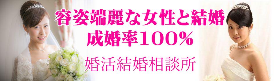長野県で美人との結婚【お見合い婚活結婚相談所】美女専門